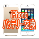 【iPhone6s】バッテリー交換